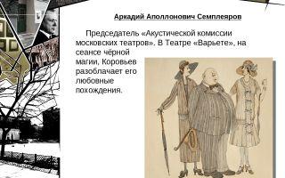 """Семплеяров в романе """"мастер и маргарита"""": характеристика, образ аркадия аполлоновича"""