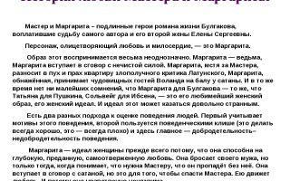 """Критика о романе """"мастер и маргарита"""", анализ образов героев"""