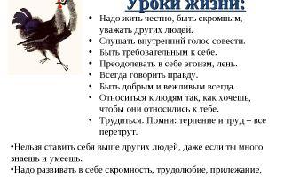 """Пословицы к повести """"черная курица, или подземные жители"""" а. погорельского"""