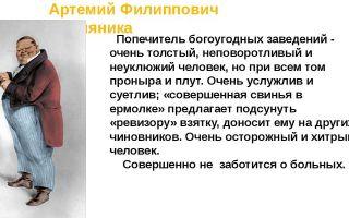 """Образ и характеристика земляники в комедии """"ревизор"""": попечитель богоугодных заведений артемий филиппович"""