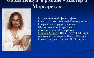 """Иешуа га-ноцри в романе """"мастер и маргарита"""": образ, характеристика, описание"""
