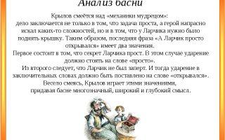 """Мораль басни """"сочинитель и разбойник"""" крылова (анализ, суть, смысл)"""