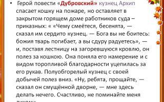 """Кузнец архип в романе """"дубровский"""": образ, характеристика, описание"""