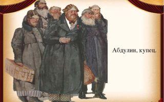 "Купец абдулин в комедии ""ревизор"" гоголя: характеристика, образ, описание"