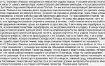 """Груша в повести """"очарованный странник"""": образ, характеристика, описание (грушенька)"""
