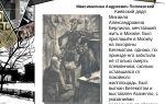 "Поплавский в романе ""мастер и маргарита"": характеристика, образ (дядя берлиоза)"