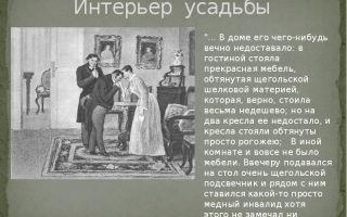 """Дом и кабинет манилова в поэме """"мертвые души"""": описание интерьера"""