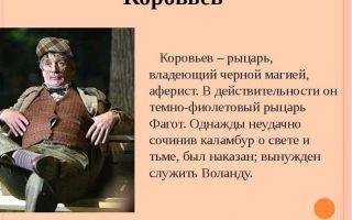 "Коровьев в романе ""мастер и маргарита"": образ, характеристика, описание внешности и характера"