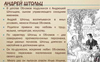 """Образ жизни андрея штольца в романе """"обломов"""" гончарова"""