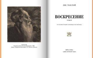 """Критика о романе """"воскресение"""" льва толстого: отзывы современников и критиков xx в."""