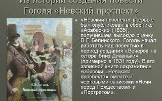 """История создания повести """"невский проспект"""" гоголя"""