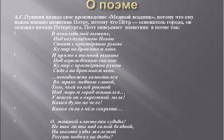 """Критика о поэме """"медный всадник"""" пушкина: отзывы о произведении"""