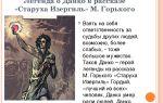 """Образ и характеристика данко в рассказе """"старуха изергиль"""" горького, описание подвига данко"""