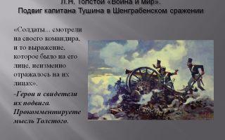 """Образ и характеристика капитана тушина в романе """"война и мир"""": батарея тушина, подвиг капитана тушина и его героизм"""