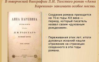 """Н.н.страхов о романе """"анна каренина"""" толстого: анализ, суть, смысл и идея романа"""