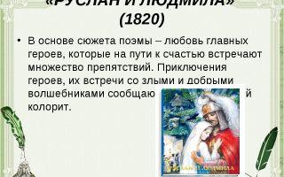 """Анализ поэмы """"руслан и людмила"""" пушкина: суть, смысл, идея, особенности"""