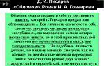 """Анализ романа """"обломов"""" гончарова в вопросах и ответах"""