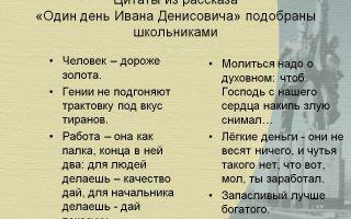 """Цитаты из рассказа """"один день ивана денисовича"""" солженицына"""