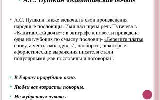 """Пословицы и поговорки в романе """"капитанская дочка"""" пушкина"""