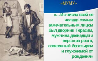 """Цитаты, пословицы и поговорки из рассказа """"муму"""" тургенева"""
