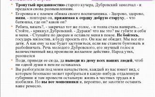"""Кучер антон в романе """"дубровский"""": образ, характеристика, описание"""