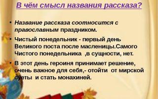 """Анализ рассказа """"чистый понедельник"""" бунина, смысл названия"""