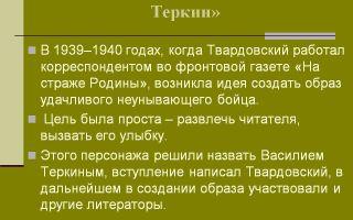 """История создания поэмы """"василий теркин"""" твардовского: прототипы и история написания"""
