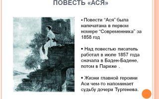"""История создания повести """"ася"""" тургенева, интересные факты"""