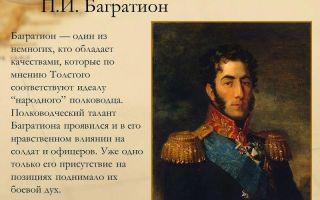 """Князь багратион в романе """"война и мир"""": образ и характеристика (обед в честь багратиона)"""