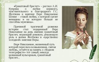 """Описание гранатового браслета в повести """"гранатовый браслет"""" куприна"""