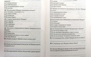 "Тест по поэме ""мцыри"" лермонтова: вопросы и ответы на знание текста (викторина)"