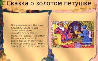 """Краткое содержание """"сказки о золотом петушке"""" пушкина: краткий пересказ сюжета, сказка в сокращении"""