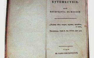 """История создания """"путешествия из петербурга в москву"""" радищева: история написания и публикации книги"""