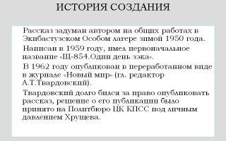 """История создания рассказа """"один день ивана денисовича"""": история написания и интересные факты"""