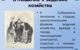 """Крестьяне собакевича в поэме """"мертвые души"""": описание жизни крестьян и отношение собакевича к ним"""