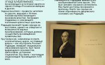 """Идеи, темы и проблемы """"путешествия из петербурга в москву"""" радищева"""