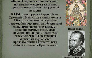 """Исторические события в драме """"борис годунов"""" пушкина: пояснения к произведению"""