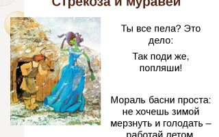 """Мораль басни """"стрекоза и муравей"""" крылова (анализ, суть, смысл)"""
