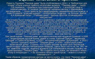 """Критика о повести """"пиковая дама"""" пушкина: отзывы критиков"""