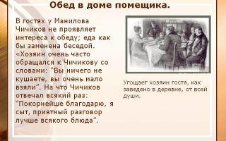 """Обед у манилова в поэме """"мертвые души"""": текст эпизода (отрывок, фрагмент)"""