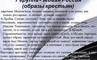 """Каретник михеев в поэме """"мертвые души"""": характеристика в цитатах"""