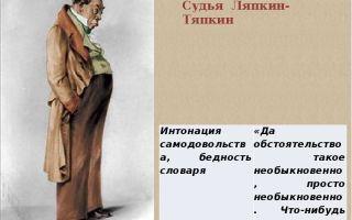 """Характеристика героев комедии """"ревизор"""" гоголя: описание характера и внешности героев, отношение автора"""