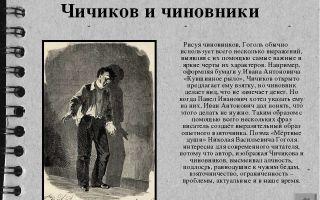 """Общая характеристика чиновников в поэме """"мертвые души"""": описание в цитатах"""