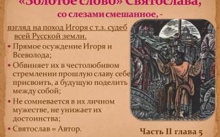 """Анализ сказки """"христова ночь"""" салтыкова-щедрина: тема, идея, смысл, главная мысль"""