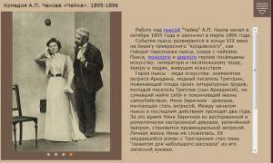 """Анализ пьесы """"чайка"""" чехова (мнение критиков)"""