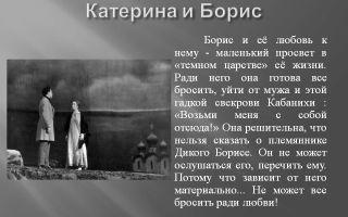 """История отношений катерины и бориса в пьесе """"гроза"""" островского, любовь героев"""