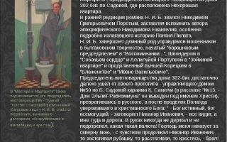 "Никанор иванович босой в романе ""мастер и маргарита"": образ, характеристика, описание"
