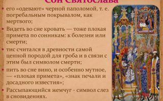 """Сон святослава в """"слове о полку игореве"""" (текст отрывка)"""