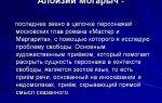 "Алоизий могарыч в романе ""мастер и маргарита"": характеристика, образ, описание"