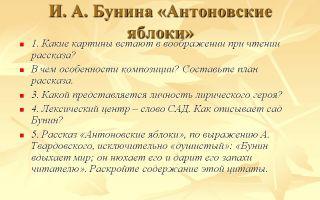 """Анализ рассказа """"антоновские яблоки"""" бунина: особенности произведения"""